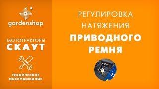 Регулировка натяжения приводных ремней на мототракторе Скаут. Обзор для сайта gardenshop.com.ua