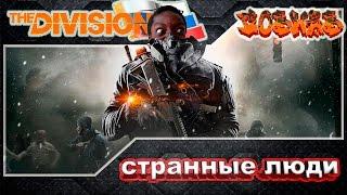 The Division l Взрослый неадекват в The Division l