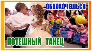 Download ОБХОХОЧЕШЬСЯ. Потешный танец Mp3 and Videos