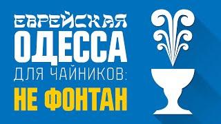 Еврейская Одесса для чайников: не фонтан
