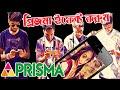 Prisma Effect | Best Bangla Funny Video | Prank King Entertainment