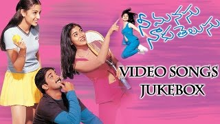 Nee Manasu Naaku Telusu Telugu Movie Full Video Songs Jukebox || Tarun, Trisha, Shriya