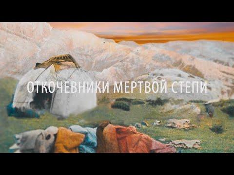 """Фильм Досыма Сатпаева """"Откочевники мертвой степи""""."""