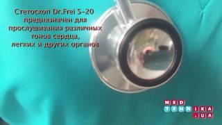 какой стетоскоп лучше? Стетоскоп Dr.Frei S-20