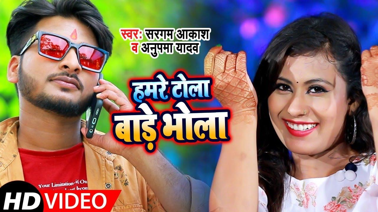 #Video || #Sargam Akash | हमरे टोला बाड़े भोला |#Anupma Yadav | Superhit Bol Bam Songs 2021