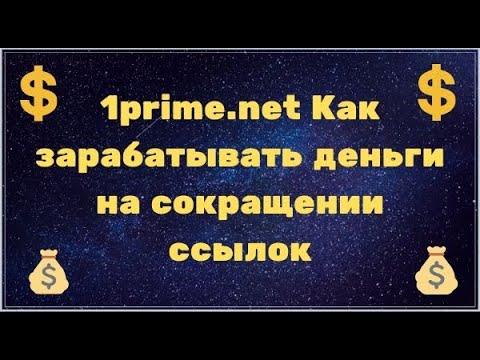 1prime Net Как зарабатывать деньги на сокращении ссылок