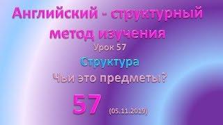Английский структурный метод изучения с Натальей Алексеевной Анисимовой Урок 57 Структура Чьи это пр