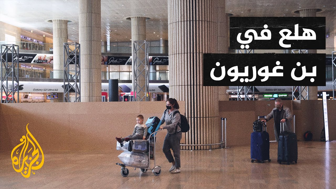 بعد إعلان القسام استهدافه.. هلع في مطار بن غوريون  - نشر قبل 3 ساعة