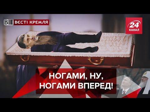 Кінець Кадирова, Вєсті