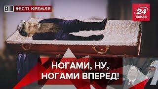 Кінець Кадирова, Вєсті Кремля. Слівкі, 29 грудня 2018