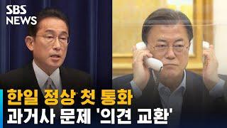 한일 정상 첫 통화…강제징용 · 위안부 문제 '의견 교환' / SBS