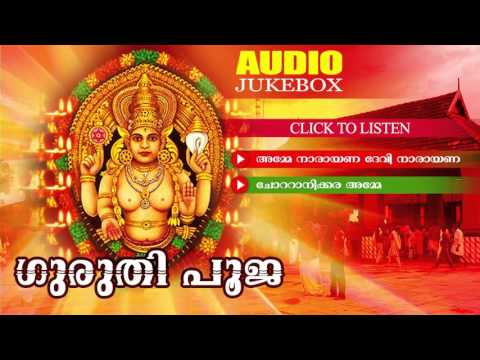 Chottanikkara Devi Stuthikal | Guruthi Pooja | Hindu Devotional Songs Malayalam