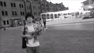 MERMAIDream(横浜デートMV)/ 笹口騒音アロハオエ 出演 笹野剛 監督 笹...