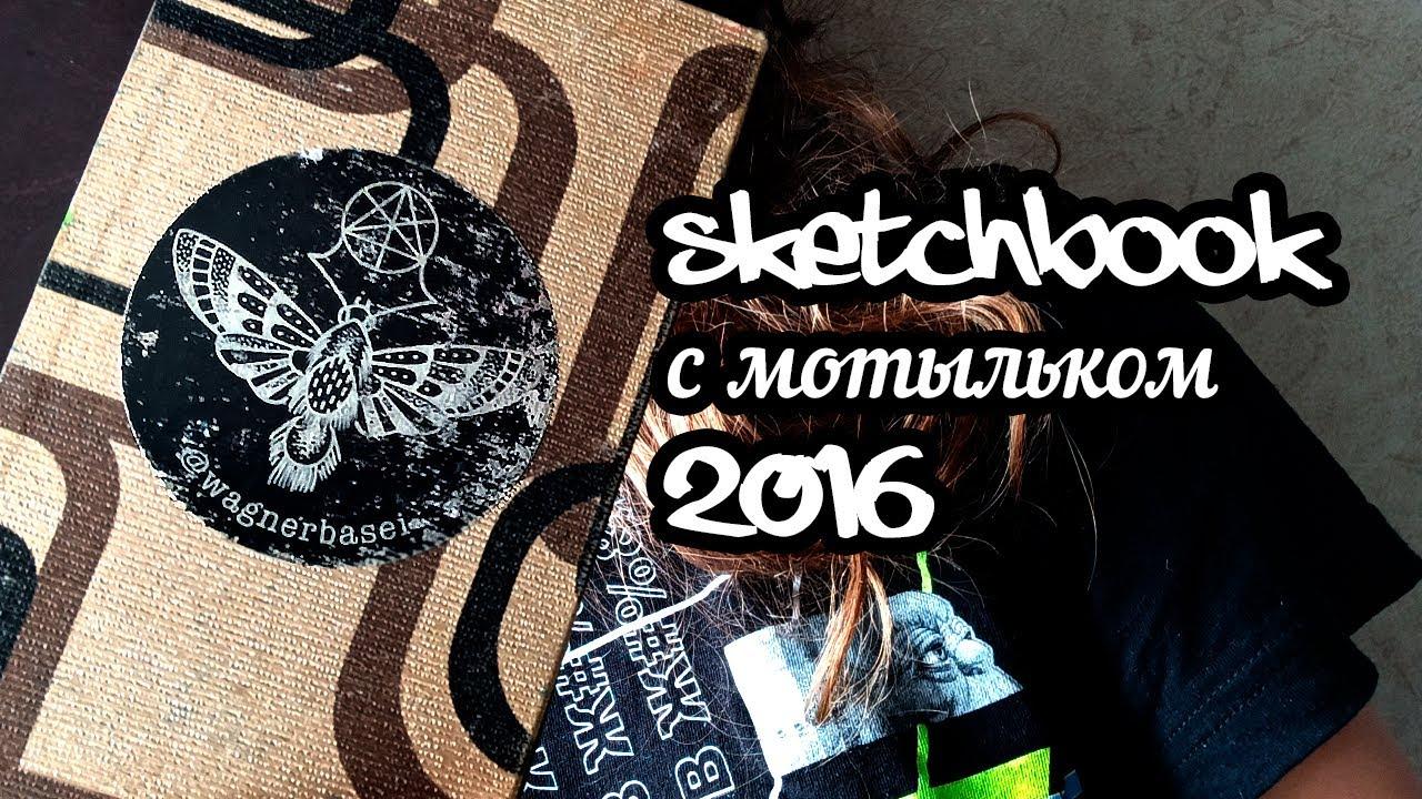 +18 и мат! Обзор скетчбука с мотыльком 2016 Sketchbook
