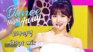 [Stage mix] 트와이스(TWICE) - Dance the night away(댄스 더 나잇 어웨이) 교차편집