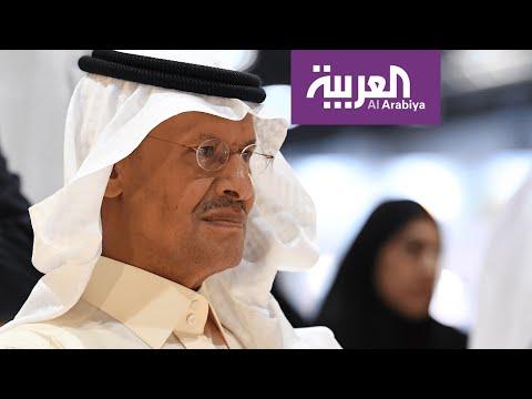 مؤتمر صحفي هام لوزير الطاقة السعودي حول هجوم أرامكو  - نشر قبل 4 ساعة