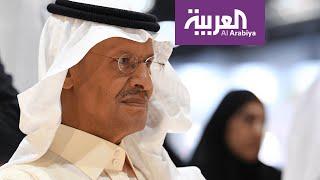 مؤتمر صحفي  لوزير الطاقة السعودي حول هجوم أرامكو