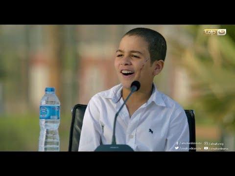 ريح المدام | الطفل ناصر السلعوة اذكى طفل في مصر 😍
