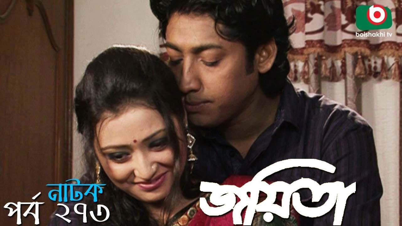 Bangla Romantic Natok | Joyeeta | EP -273 | Sachchu, Lutfor Rahman, Ahona | বাংলা রোমান্টিক নাটক