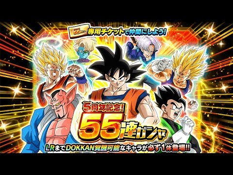 GUARANTEED FREE LR TICKET BANNER SUMMON! 55 CHARACTERS MULTI SUMMON! Dragon Ball Z Dokkan Battle