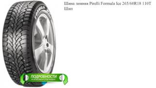 Шина зимняя Pirelli Formula Ice 265/60R18 110T Шип(, 2016-11-01T16:22:32.000Z)