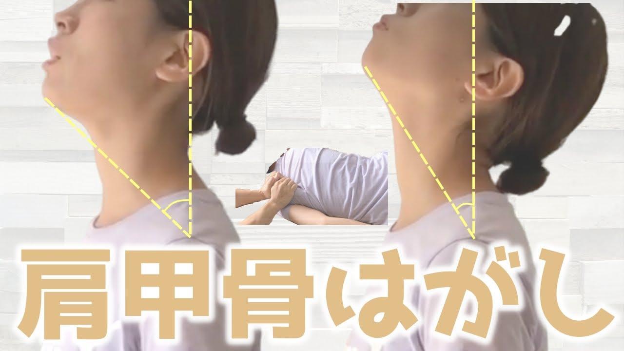 【施術風景】肩甲骨はがしで寝違えと腰の不安定感を解消 - YouTube
