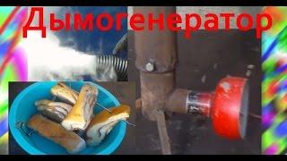 Самодельный Дымогенератор ТУРБО (не компрессор) для холодного копчения. Коптильня своими руками