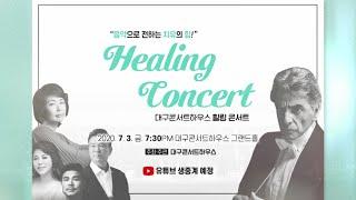 [공연미리보기] 2020 대구콘서트하우스 힐링콘서트 생…