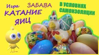 Пасха. Пасхальная игра - катание яиц. Пасхальные развлечения. Традиции и игры в Пасху. Пасха 2020.