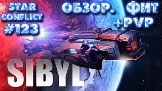 Star Conflict #123 SIBYL. Обзор. Фит+ПВП. Как всегда ожидание и реальность - это разные вещи =)