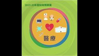 2019-20財政預算案:醫療 thumbnail