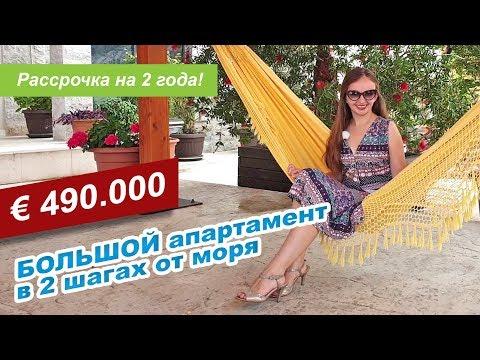 Недвижимость в Черногории - большой апартамент в 2 шагах от пляжа
