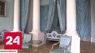 Внучка последнего из князей Юсуповых побывала в родовом имении   усадьбе Архангельское   Россия 24