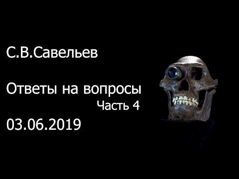 С.В. Савельев -