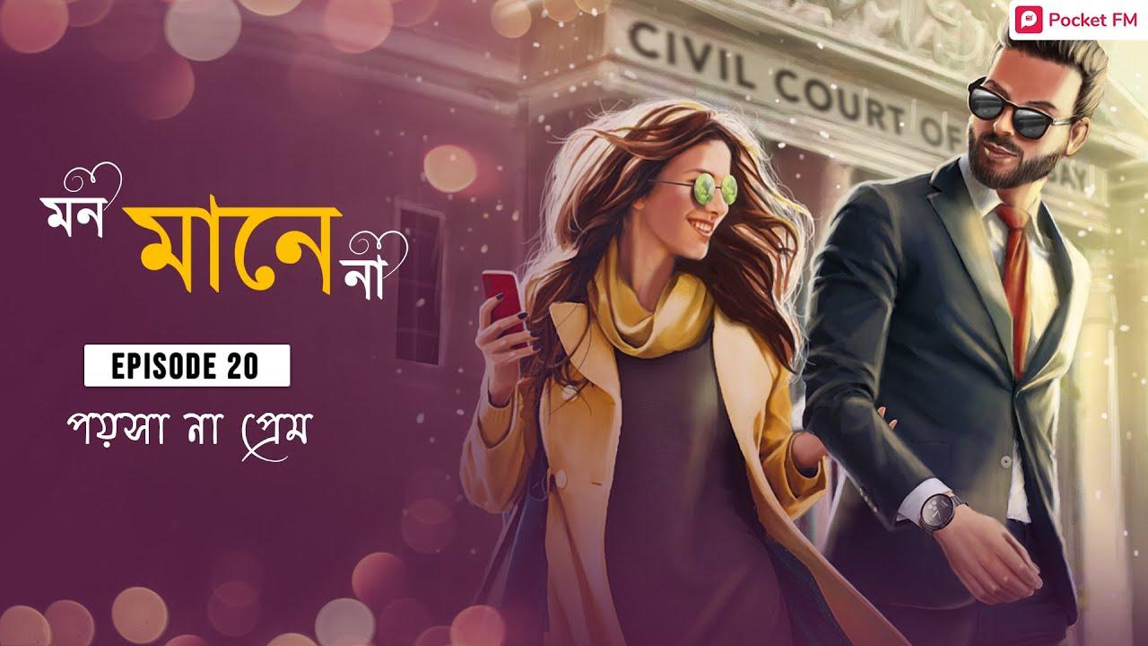 Download Mon Maane Na । EP - 20 পয়সা না প্রেম । Pocket FM। New Bengali Audiobook