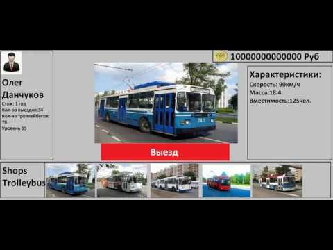 Симулятор троллейбуса [rus] скачать бесплатно.