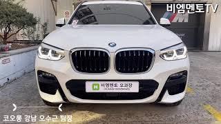 BMW X3 20i MSP 화이트 모카시트, 중형 SU…