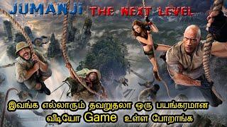 ஜுமான்ஜி / Jumanji: The Next Level /  Full Explained in Tamil