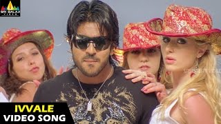 Chirutha Songs | Ivale Cherukunnadi Video Song | Ramcharan | Sri Balaji Video