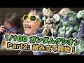 【良い外観】ガンプラ1/100ガンダムグシオン/リベイク Part2 組み立て開始!