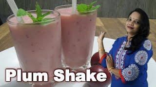 Plum Shake | How to make Plum Shake | Aloo Bukhara Shake Recipe
