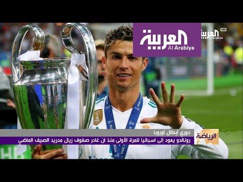 رونالدو يعود الى أسبانيا للعب في دوري أبطال أوروبا  - 19:54-2018 / 9 / 19