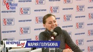 Мария Голубкина в Вечернем шоу с Аллой Довлатовой