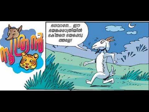 Download Soothran 8 - Malayalam Comedy Cartoon Video