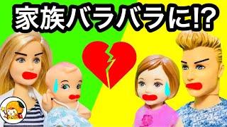 ケリー パパとママが離婚【前編】 アメリカに引っ越し★ サリーとバービーとも離れ離れ... おもちゃ ここなっちゃん thumbnail
