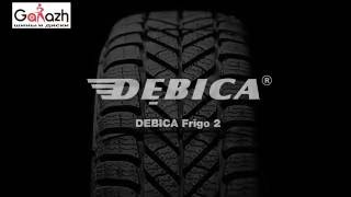 Купить зимние шины DEBICA Frigo 2 (в магазине шин и дисков