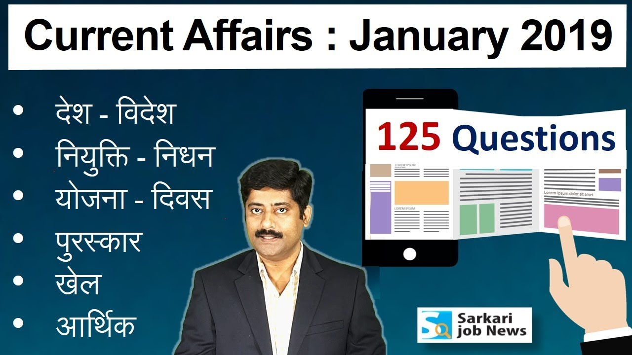 January 2019 All Current Affairs 125 Questions Answer | जनवरी 2019 Top करंट  अफेयर्स Sarkari Job News