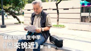Publication Date: 2020-01-06 | Video Title: 保良局姚連生中學 X 奮青創本視《粵來悅近》第一集