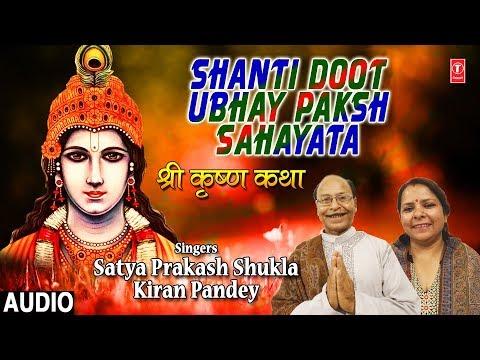 Video - shubh ratri Shri Krishan Katha