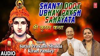 SHANTI DOOT, UBHAY PAKSH SAHAYATA I SATYA PRAKASH SHUKLA, KIRAN PANDEY I Shree Krishna Katha
